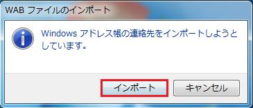 OL_wab_import_02