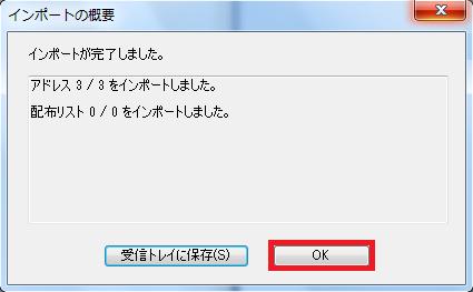 OL_wab_import_12