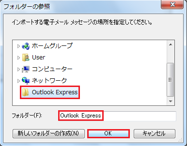 WLM_import_OEmail_06