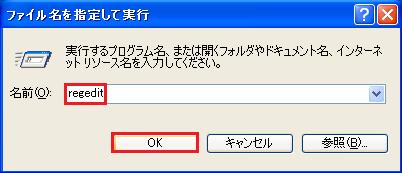 regedit_XP_02