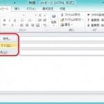 [OL2010] BCC でのメール送信方法(BCC 欄の表示方法)