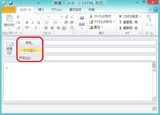 Outlook 2010 BCCでの送信方法