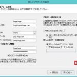 [0L2010] メールの手動アカウント設定をする方法