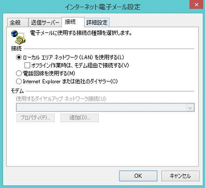 Outlook 2010 手動アカウント設定