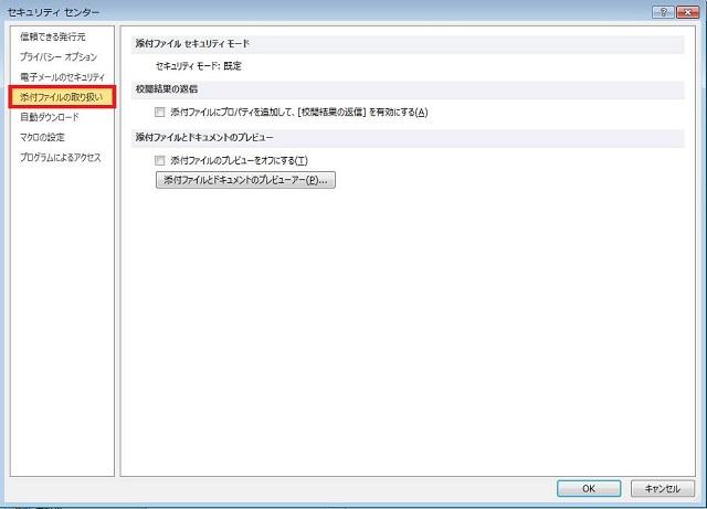 Outlook 2010 添付ファイルのプレビュー