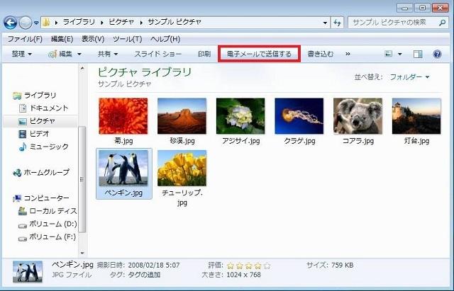 Outlook 2010 ファイルの添付方法