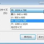 [OL2010] ファイルの添付方法 3種と画像サイズを選択して添付する方法