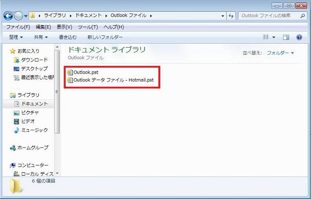 Outlook 2010 添付ファイルの保存場所