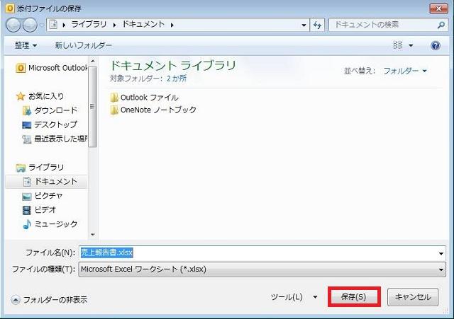 Outlook 2010 添付ファイルの保存方法