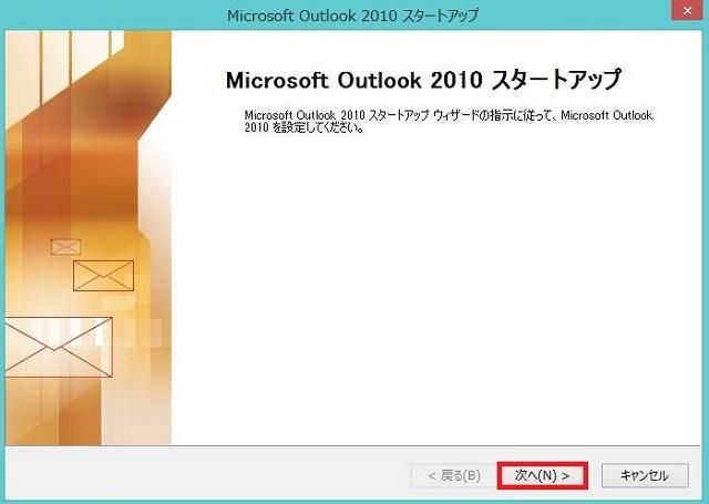 Outlook 2010 自動アカウント設定