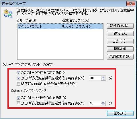 Outlook 2010 自動送受信不可