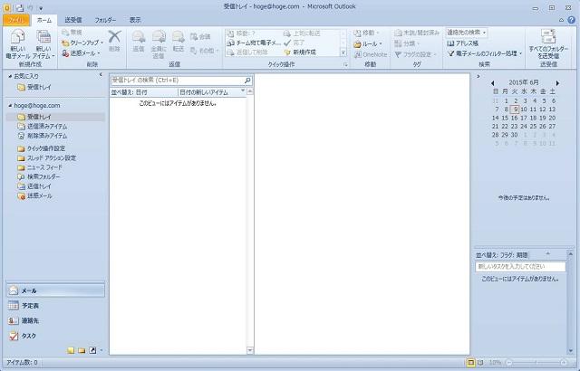 Outlook 2010 画面の色を変更