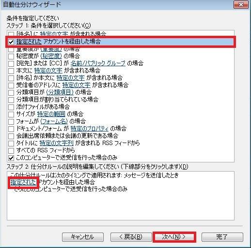 Outlook 2010 すぐに送信されないようにする設定