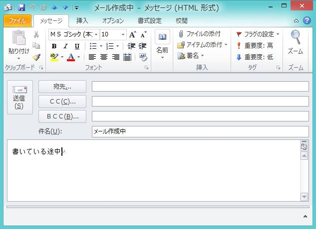 Outlook 2010 下書きについて