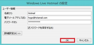 Outlook 2010 Hotmail Connector