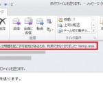 [OL2010] 添付ファイルが表示されない(次の添付ファイルは問題を起こす可能性があるため、利用できなくなりました)