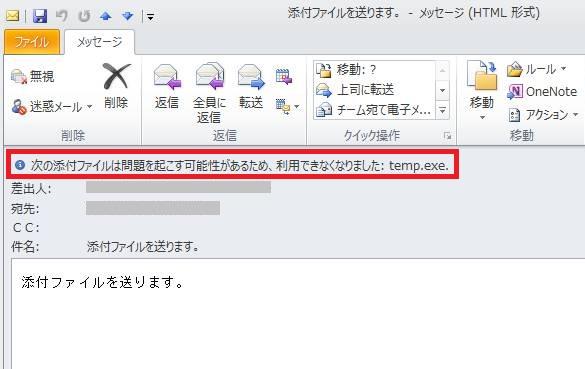 Outlook 2010 添付ファイルが表示されない