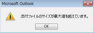 Outlook 2010 添付ファイルサイズの上限