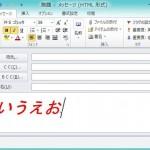 [OL2010] メールのメッセージ形式(テキスト/HTML/リッチテキスト)を変更する方法