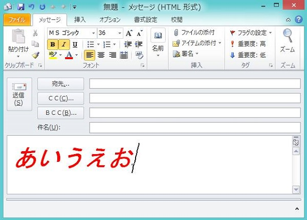 Outlook 2010 メッセージ形式の変更