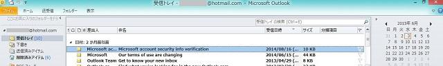 Outlook 2010 画面最大化