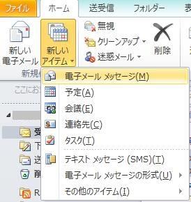 Outlook 2010 メールの新規作成・返信・転送