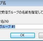 [OL2010] 自動送受信の間隔を変更する方法