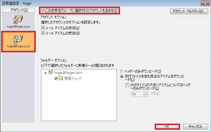 Outlook 2010 自動送受信間隔変更