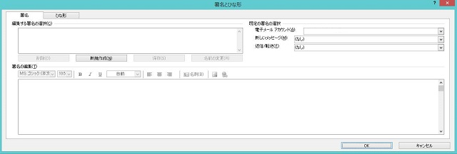 Outlook 2010 の署名を徹底解説