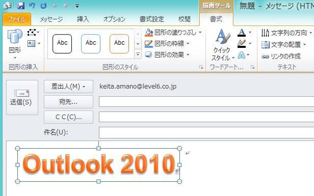 Outlook 2010 メールの書式設定を変える方法アレコレ