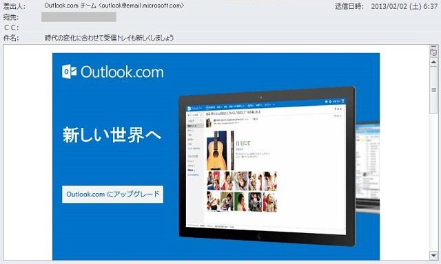 Outlook 2010 でメールを常にテキスト形式で表示する