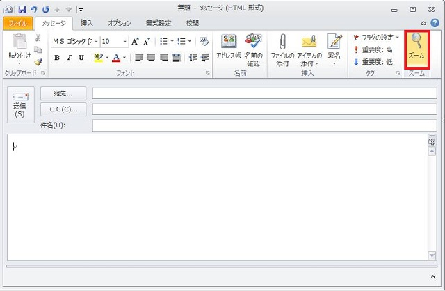 Outlook 2010 入力文字が点になる