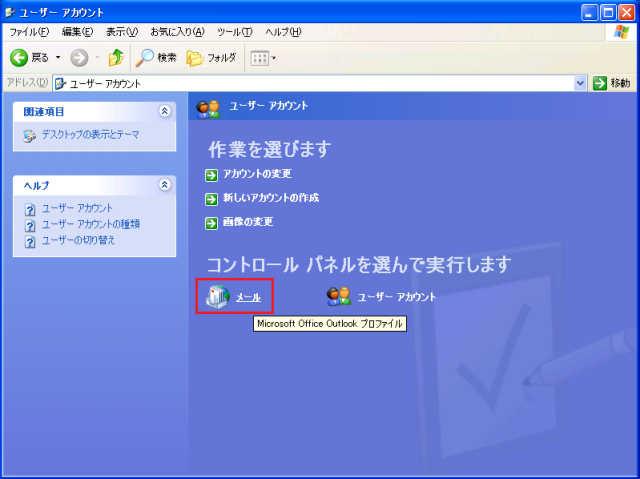 Scanpst2007_02A2XP