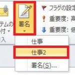 [OL2010] 署名のデータを移行(バックアップ・復元)する方法