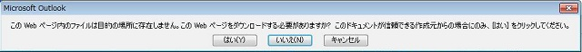 Outlook 2010 署名の移行