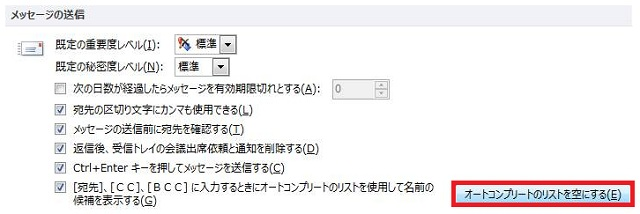 Outlook 2010 オートコンプリートの消去