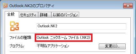 Outlook 2007から2010 オートコンプリートの移行