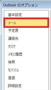 Outlook 2010 返信・転送時の引用とインデント設定