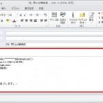 [OL2010] 返信・転送時の引用とインデント設定