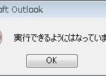 Windows Update 後、Outlook 2010 を起動すると「実行できるようにはなっていません。」と表示されたり、「アップグレード実行中」で送受信できない
