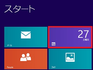 Win8RTM_mailC13