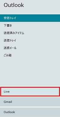 Win8RTM_mailD04