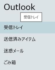 Win8RTM_mailD10_1