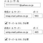 """Windows 8 の """"メール"""" アプリ<アカウントの詳細設定編>"""