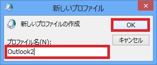 Win8_Profile11