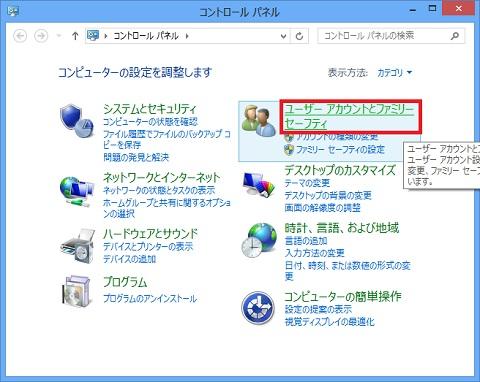 Win8_scanpst07
