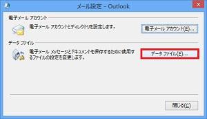 Win8_scanpst11