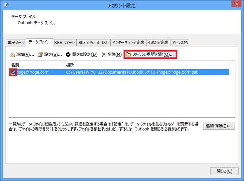 Win8_scanpst12