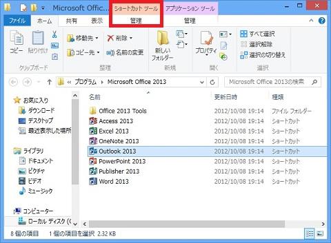 Win8_scanpst23