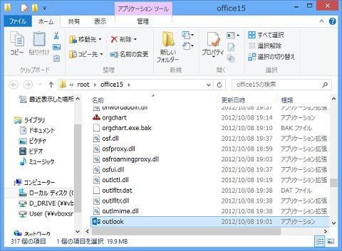 Win8_scanpst25